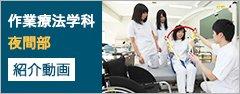 札幌医療リハビリ専門学校 作業療法学科 夜間部 紹介動画