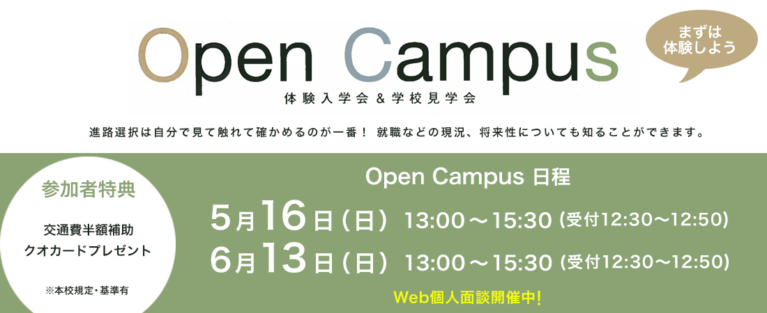 札幌医療リハビリ専門学校 オープンキャンパス