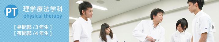 札幌医療リハビリ専門学校 理学療法学科