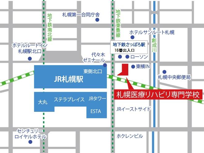 札幌医療リハビリ専門学校 アクセスマップ